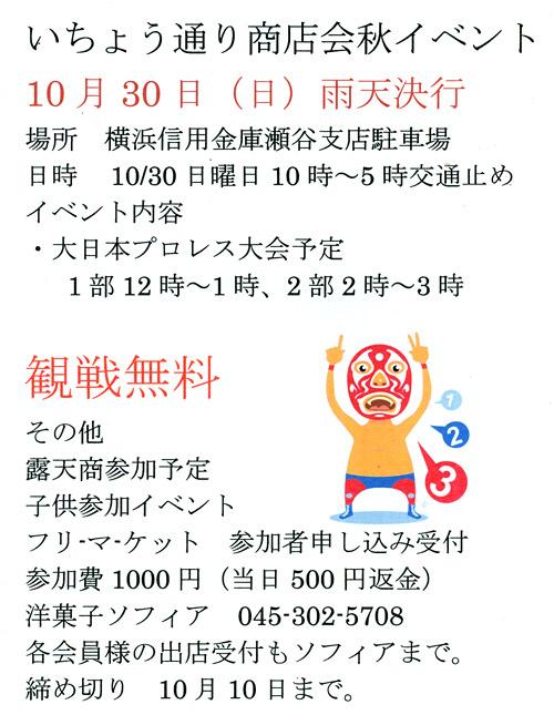 いちょう通り商店会主催 秋イベント「大日本プロレス大会2016」